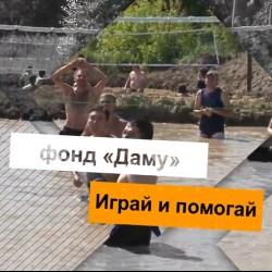 Грязевой волейбол