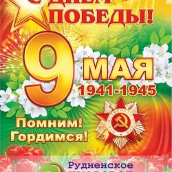 РЦТ поздравляет с праздником дня Победы!