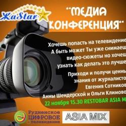 Медиа конференция