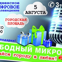 Свободный микрофон РЦТ Август